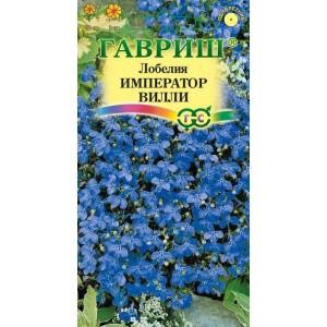 Семена лобелии Император Вилли ( Г )