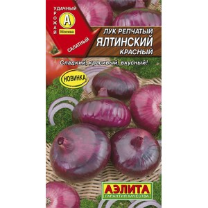 Семена лука Ялтинский красный репчатый