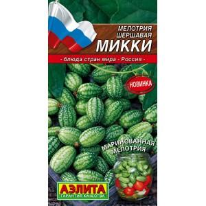 Семена мелотрии (Мышиная дыня)