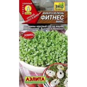 Семена микрозелени Фитнес микс