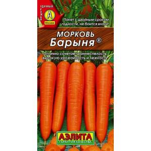Семена моркови Барыня