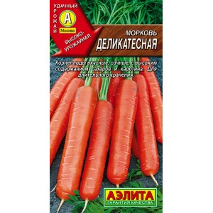 Семена моркови Деликатесная