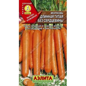 Морковь Длинная тупая без сердцевины  | Семена