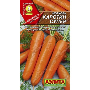 Семена моркови Каротин супер