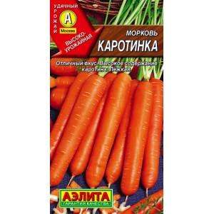 Семена моркови Каротинка