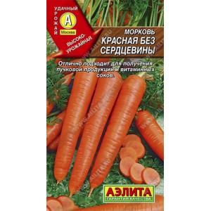 Семена моркови Красная без сердцевины