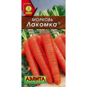 Семена моркови Лакомка