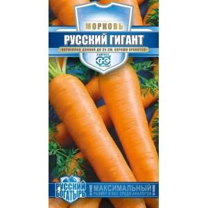 Семена моркови Русский гигант ( Г )