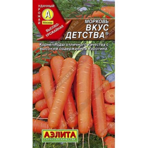 Морковь Вкус детства  | Семена