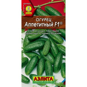Семена огурцов Аппетитный F1
