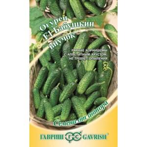 Семена огурцов Бабушкин внучок 10 шт, корнишон ( Г )