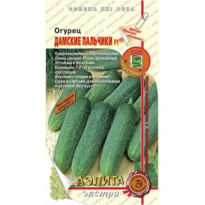 Семена огурцов Дамские пальчики F1