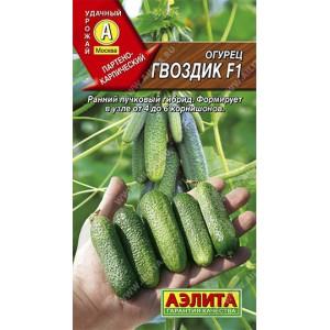 Семена огурцов Гвоздик