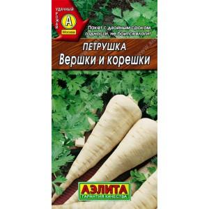 Семена петрушки корневой Вершки и корешки