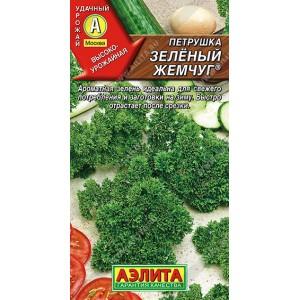 Семена петрушки кудрявой Зеленый жемчуг