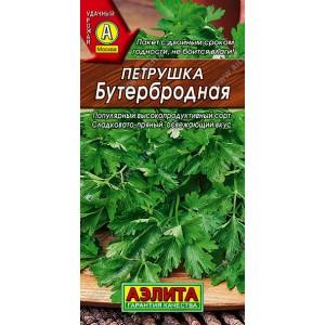 Семена петрушки листовой Бутербродная