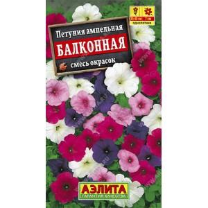 Семена петунии Балконная смесь