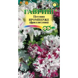 Семена петунии Яромнерже бахр, 10шт, пробирка ( Г )