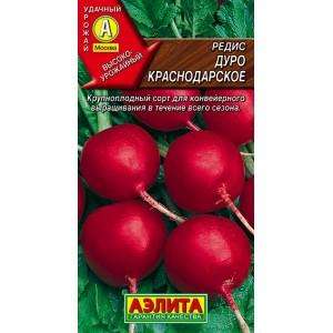 Семена редиса Дуро Краснодарское