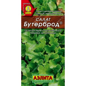 Семена салата Бутерброд листовой