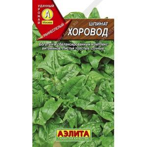 Семена шпината Хоровод