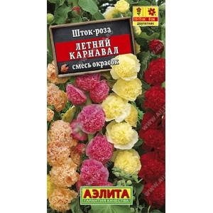 Семена шток-розы Летний карнавал (смесь)