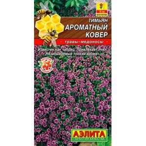 Тимьян Ароматный ковер --- Травы-медоносы