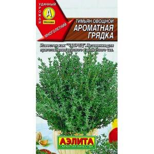Семена тимьяна овощного Ароматная грядка