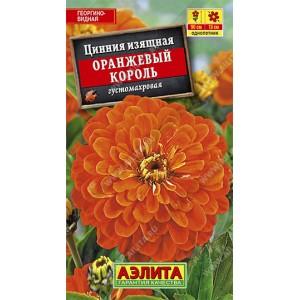 Семена циннии Оранжевый король