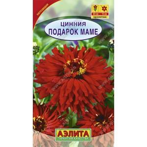Семена циннии Подарок маме