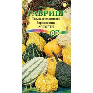 Семена тыквы Ассорти декоративная ( Г )