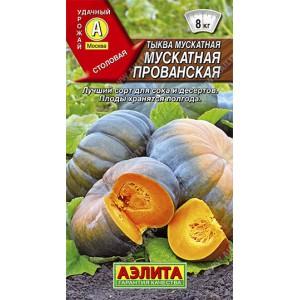 Семена тыквы мускатная Прованская