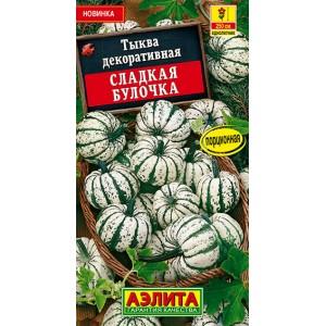 Семена тыквы Сладкая булочка декор