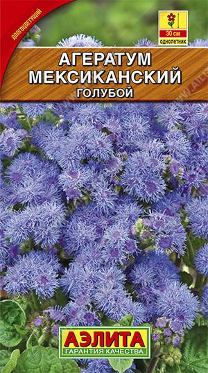 Семена агератума Мексиканский голубой