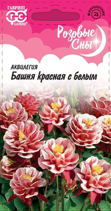 Семена аквилегии Башня красная с белым ( Г )