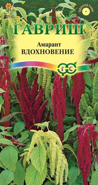 Семена амаранта Вдохновение (хвостатый) ( Г )