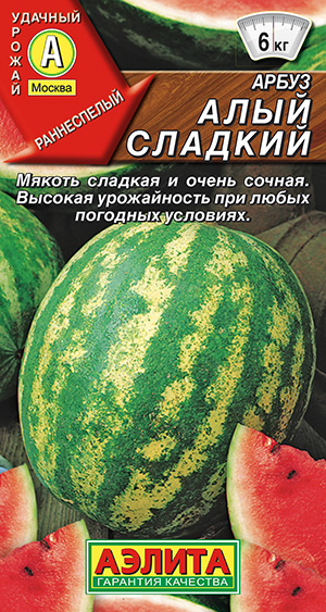 Семена арбуза Алый сладкий