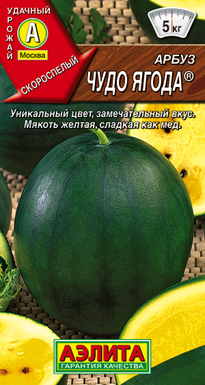 Семена арбуза Чудо ягода (Аэлита-агро)