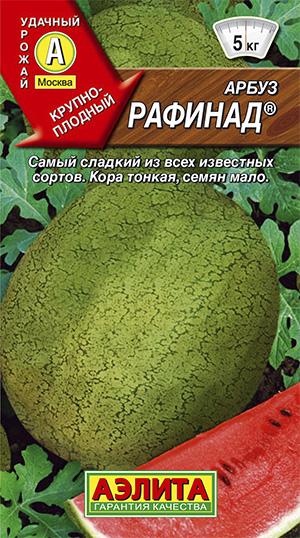 Семена арбуза Рафинад (Аэлита-Агро)