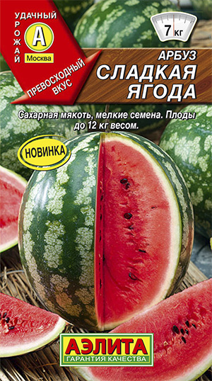 Семена арбуза Сладкая ягода (Э)