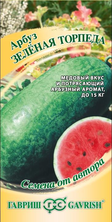 Семена арбуза Зеленая торпеда (Г)