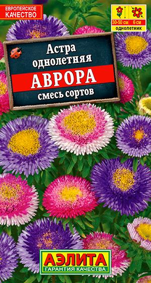 Семена астры Аврора (смесь сортов)