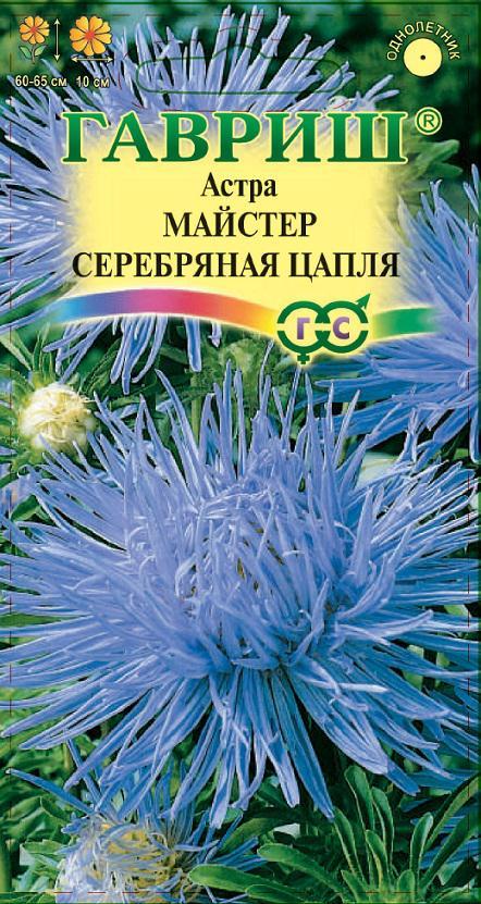 Семена астры Майстер Серебряная цапля ( Г )