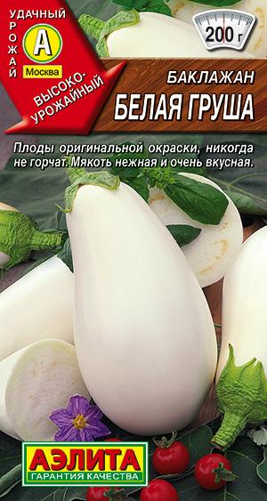 Семена баклажана Белая груша