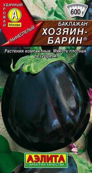 Семена баклажана Хозяин-барин