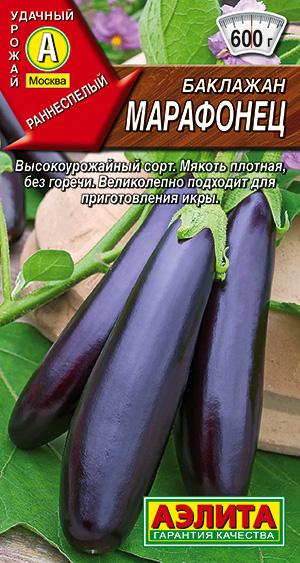 Семена баклажана Марафонец