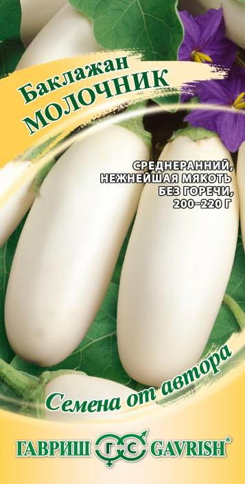 Семена баклажана Молочник ( Г )
