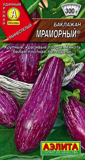 Семена баклажана Мраморный