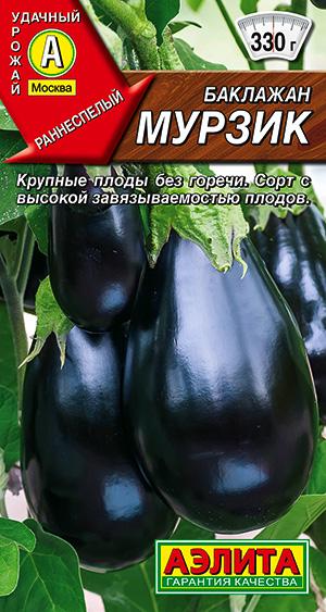 Семена баклажана Мурзик