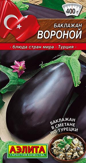 Баклажан Вороной
